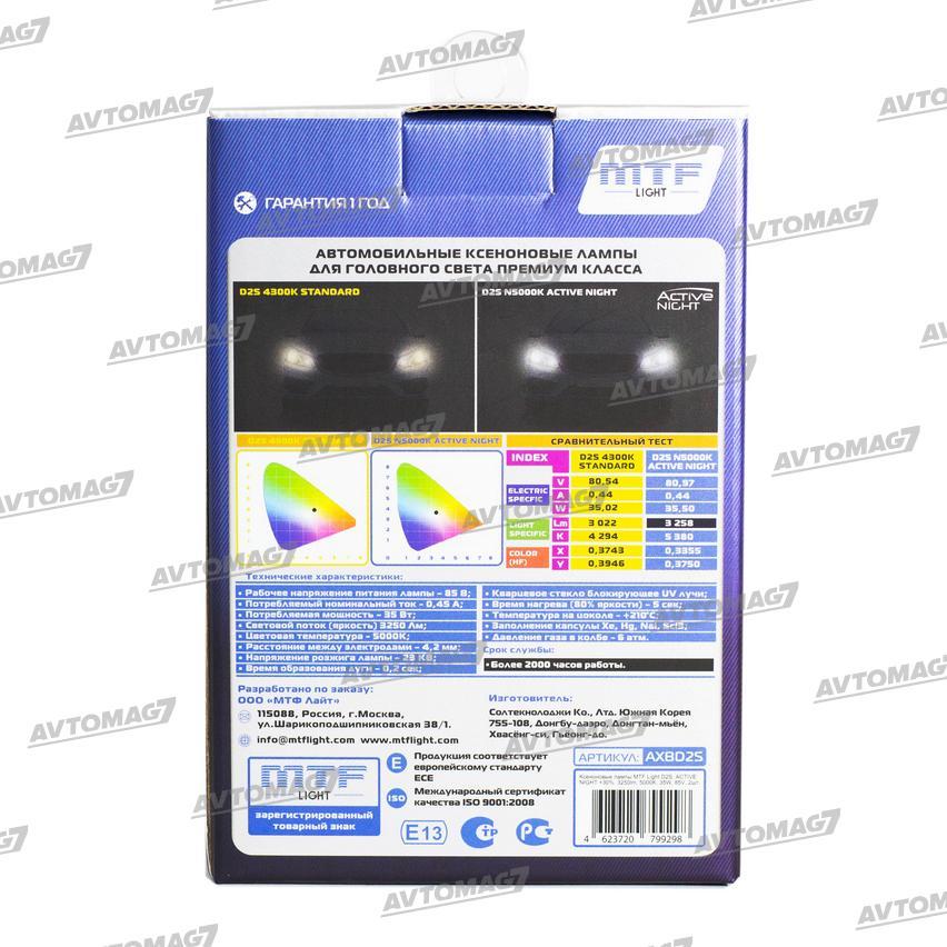 Лампа ксеноновая D2S 85V-35W 5000K 3250LM +30% MTF Light ACTIVE NIGHT (3)