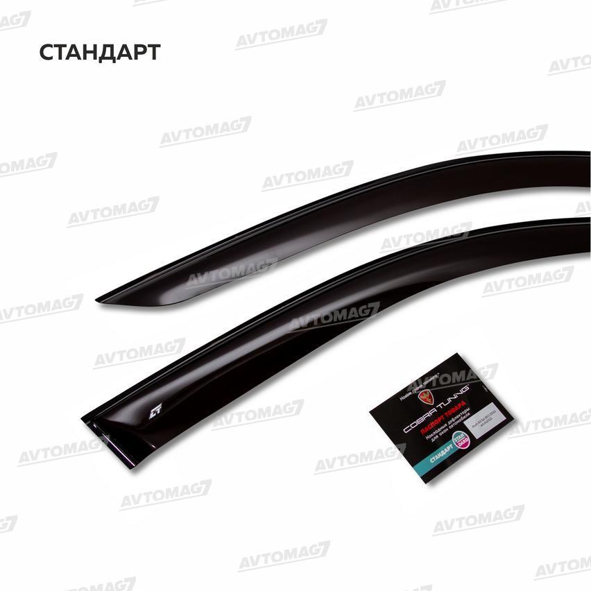 Ветровики на окна автомобиля - дефлекторы окон - стандарт комплект из 2 штук