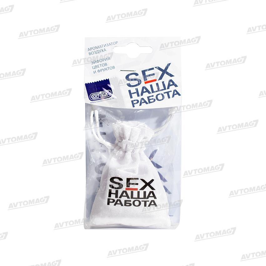 Ароматизатор CONTEX SEX НАША РАБОТА (мешочек) для автомобиля